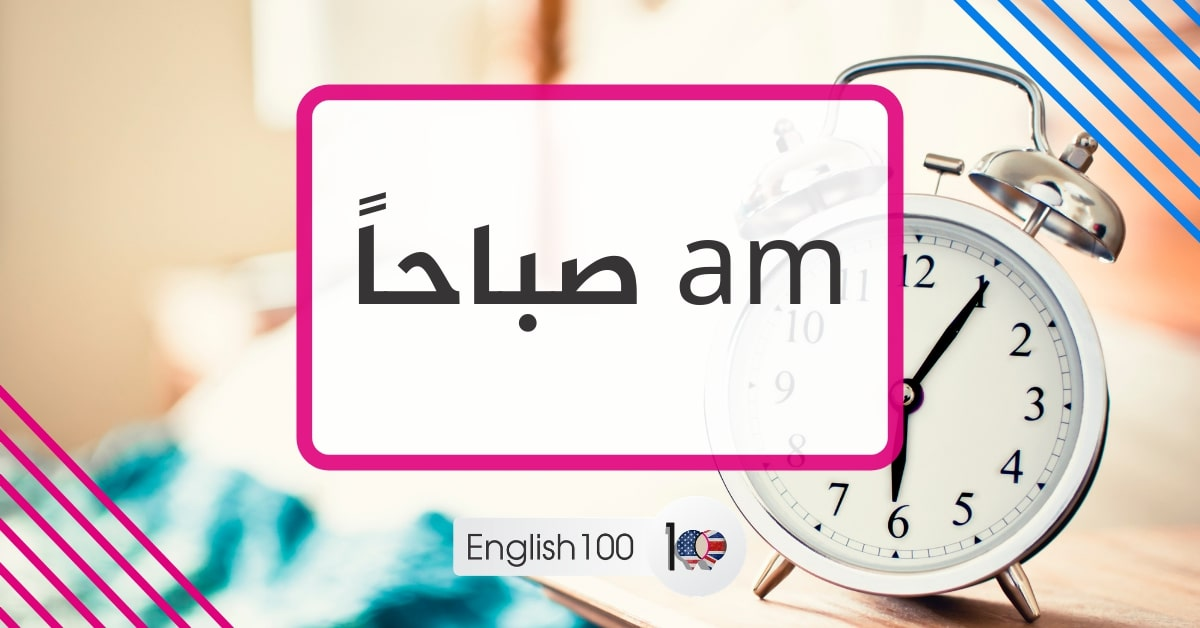 am صباحا am morning