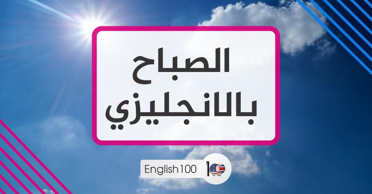 الصباح بالانجليزي morning in english