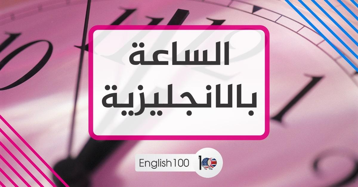 الساعة بالانجليزية The hour in English