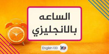 الساعه بالانجليزي time in english