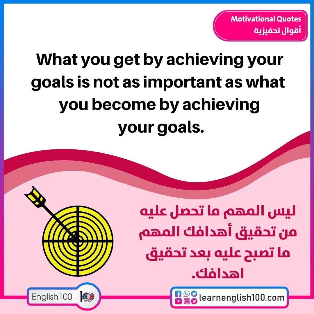عبارات تحفيزية Motivation