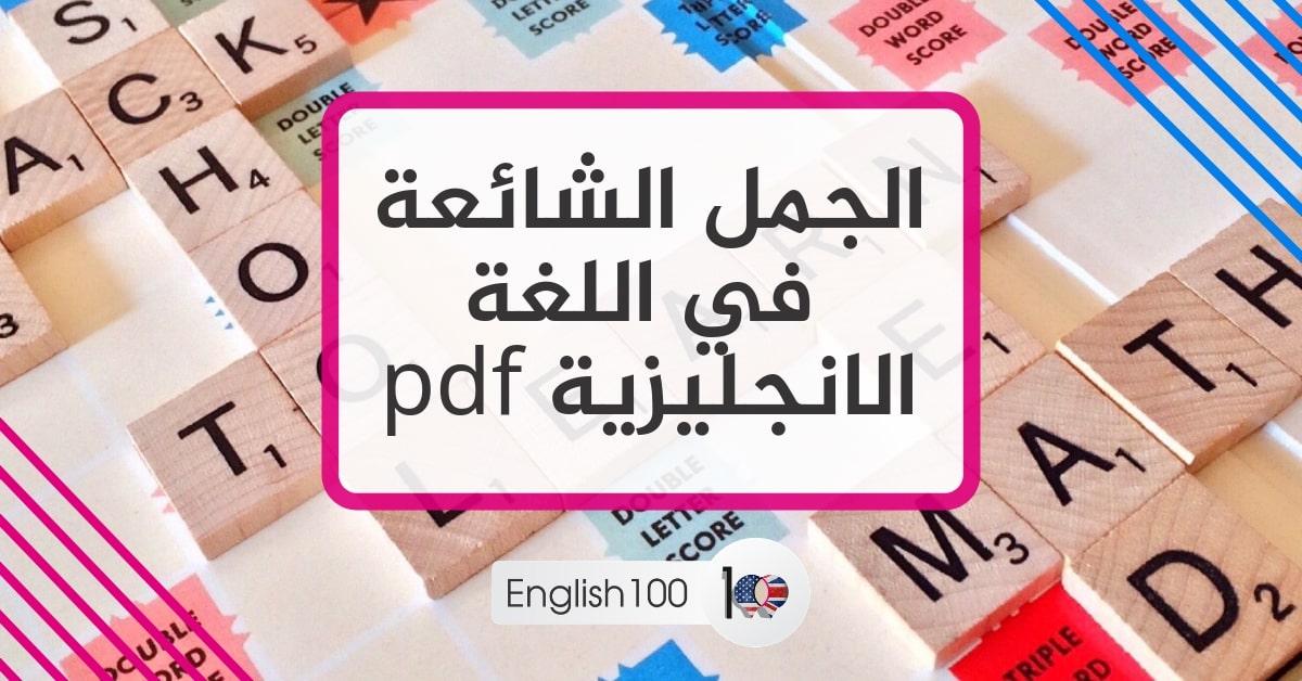 الجمل الشائعة في اللغة الانجليزية Common sentences in English pdf