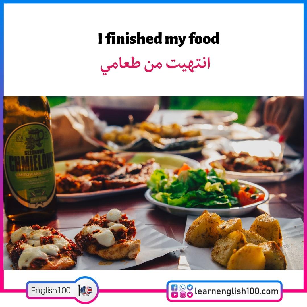 الجمل الشائعة في اللغة الانجليزية pdf3