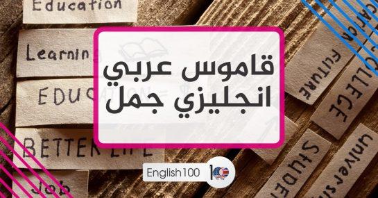 قاموس عربي انجليزي جملEnglish Arabic Dictionary sentences