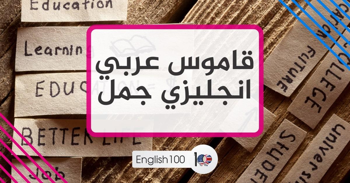 قاموس عربي انجليزي جمل English 100