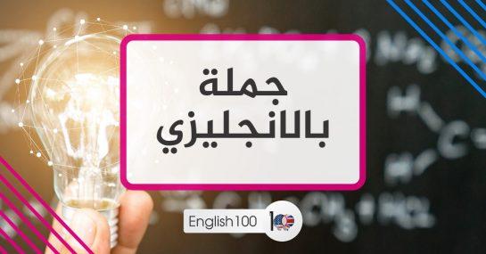 جملة بالانجليزي English sentence edit