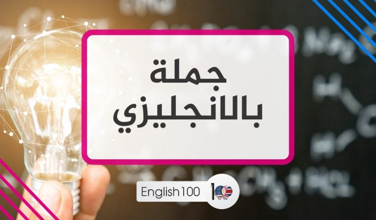 جملة بالانجليزي