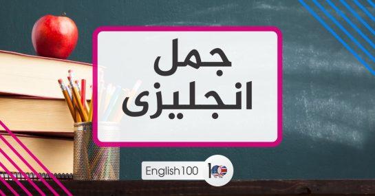 جمل انجليزى English sentences
