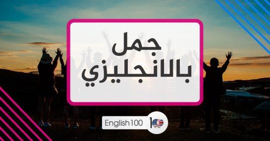 English sentences جمل بالانجليزي