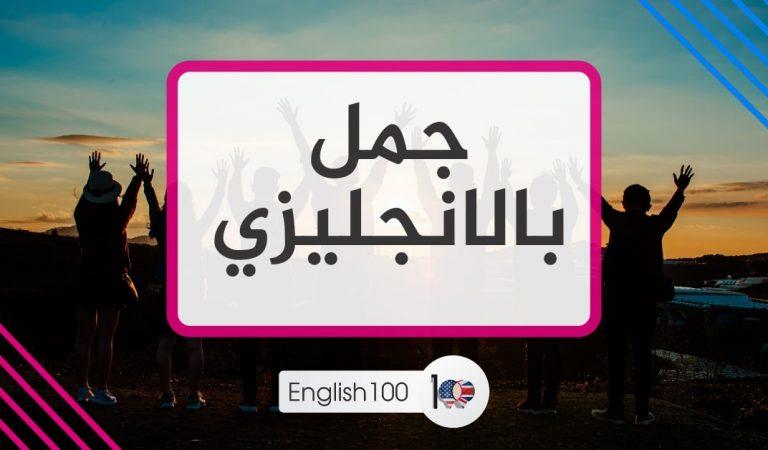 جمل بالانجليزي