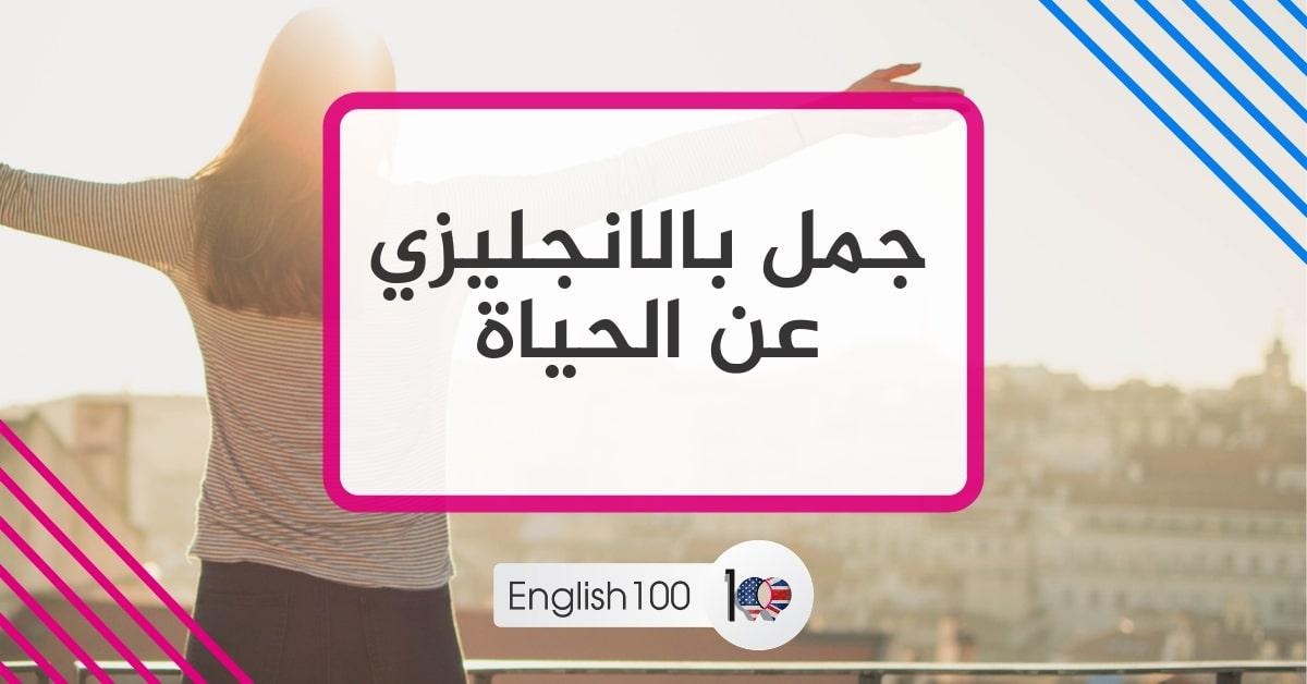 جمل بالانجليزي عن الحياة English sentences about life