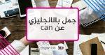 جمل بالانجليزي عن can - English sentences for can