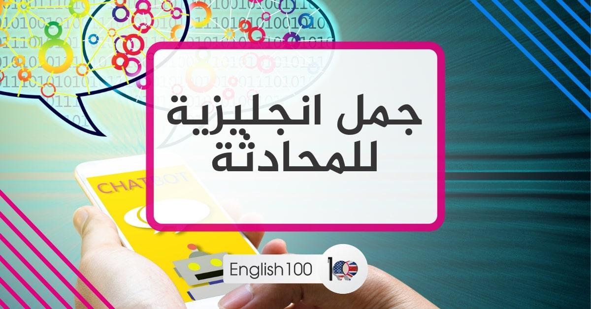 جمل انجليزية للمحادثةEnglish sentences for conversation