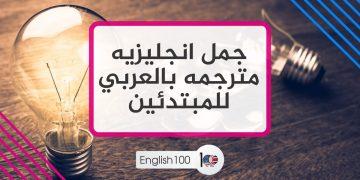 جمل انجليزيه مترجمه بالعربي للمبتدئين English sentences translated in Arabic for beginners