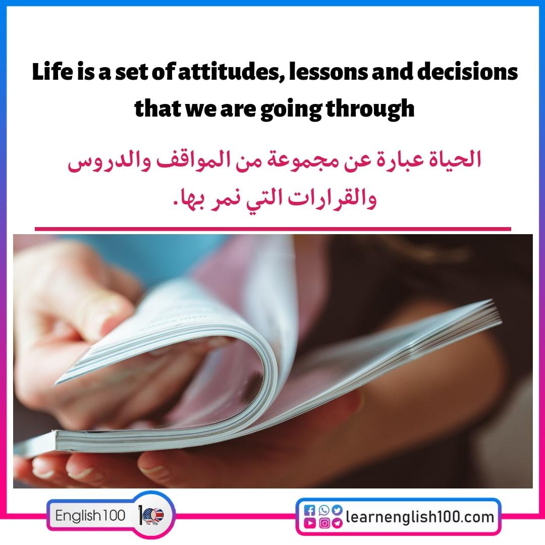 جمل انجليزيه مترجمه بالعربي للمبتدئين2