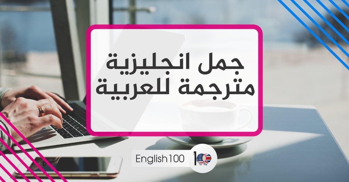 جمل انجليزية مترجمة للعربيةEnglish sentences translated into Arabic