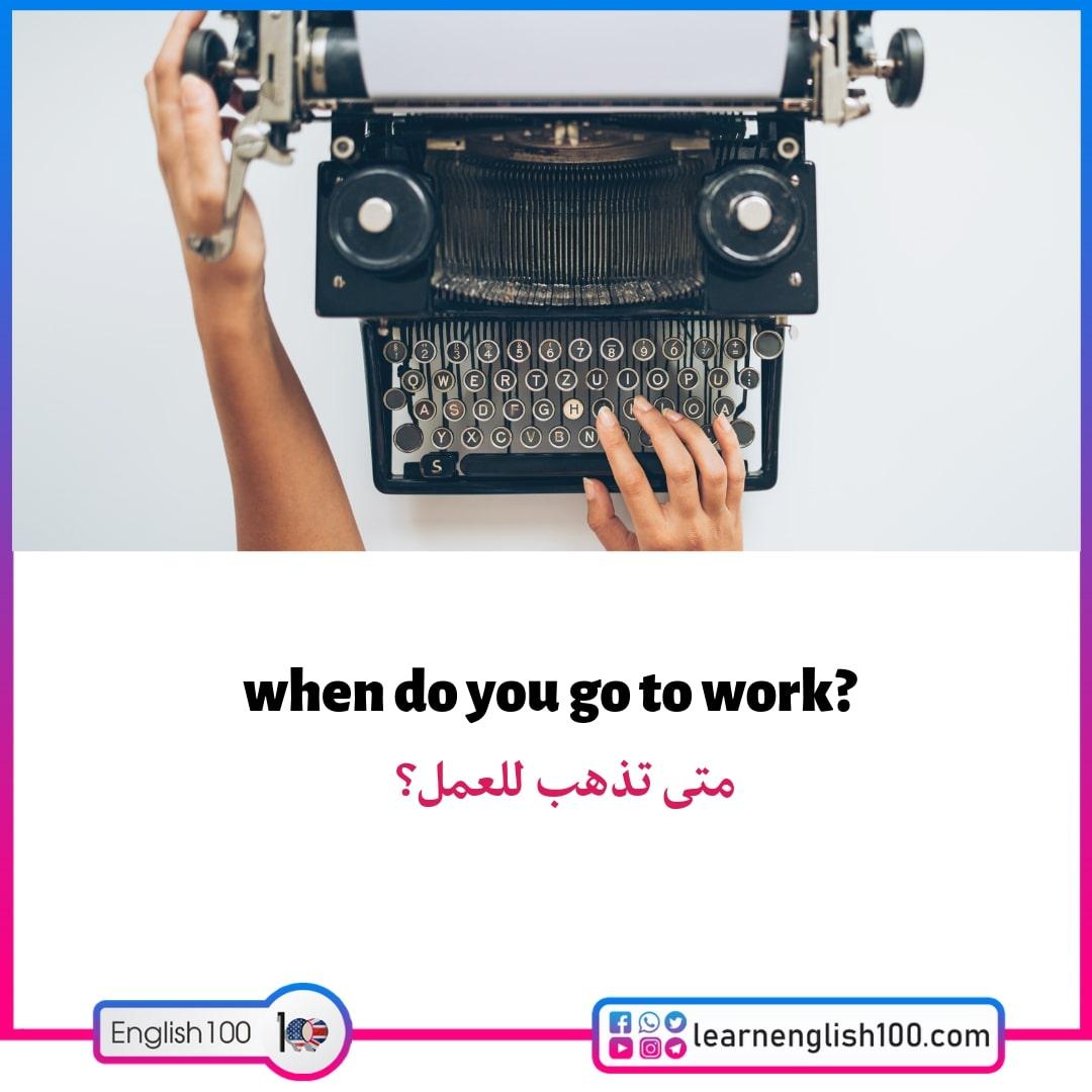 جمل انجليزية مترجمة للعربية2