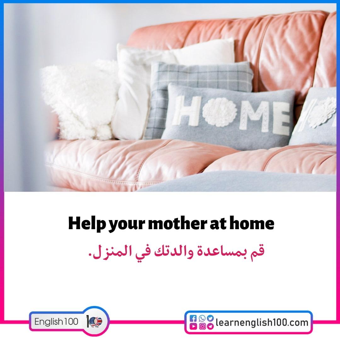 جمل انجليزية مترجمة للعربية5