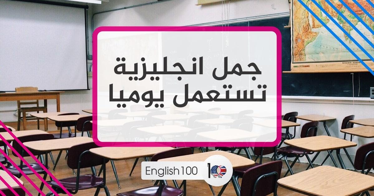 جمل انجليزية تستعمل يومياEnglish sentences used daily