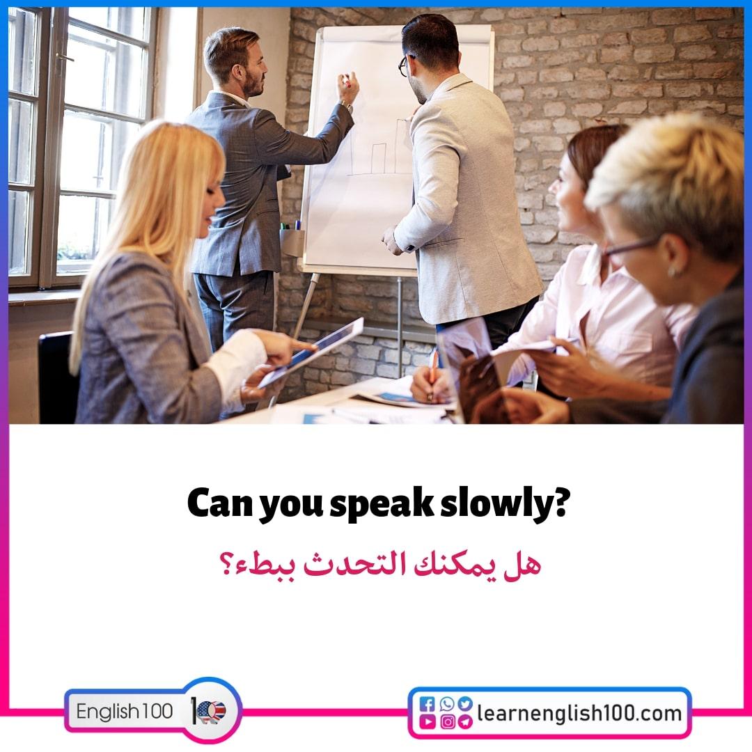 جمل انجليزية تستعمل يوميا 3