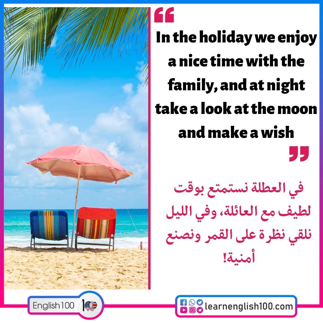 جمل العطلة بالانجليزي