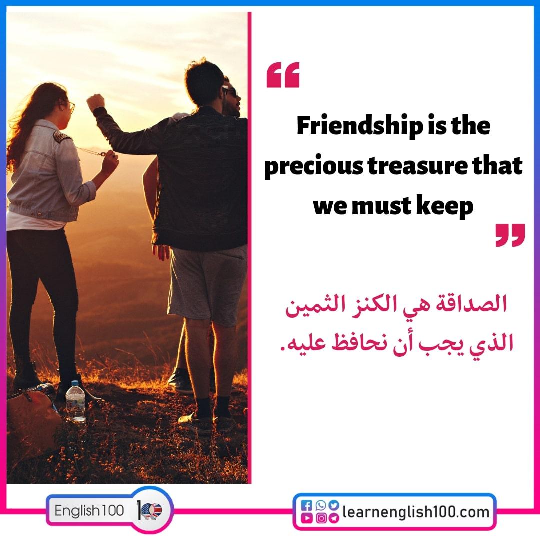 جمل بالانجليزي عن الصداقة