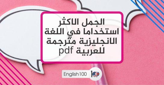 الجمل الاكثر استخداما في اللغة الانجليزية مترجمة للعربية Frequently used sentences in English