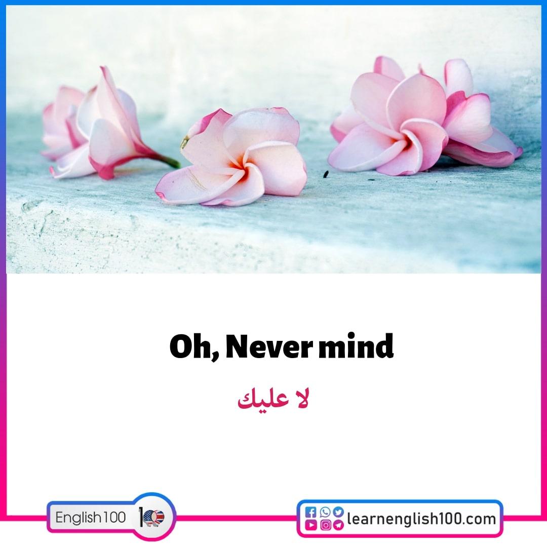الجمل الاكثر استخداما في اللغة الانجليزية مترجمة للعربية1