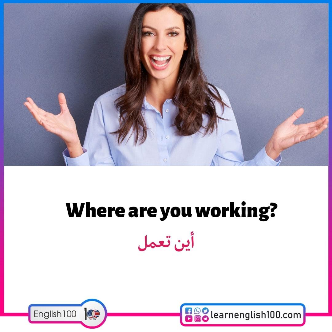 الجمل الاكثر استخداما في اللغة الانجليزية مترجمة للعربية2