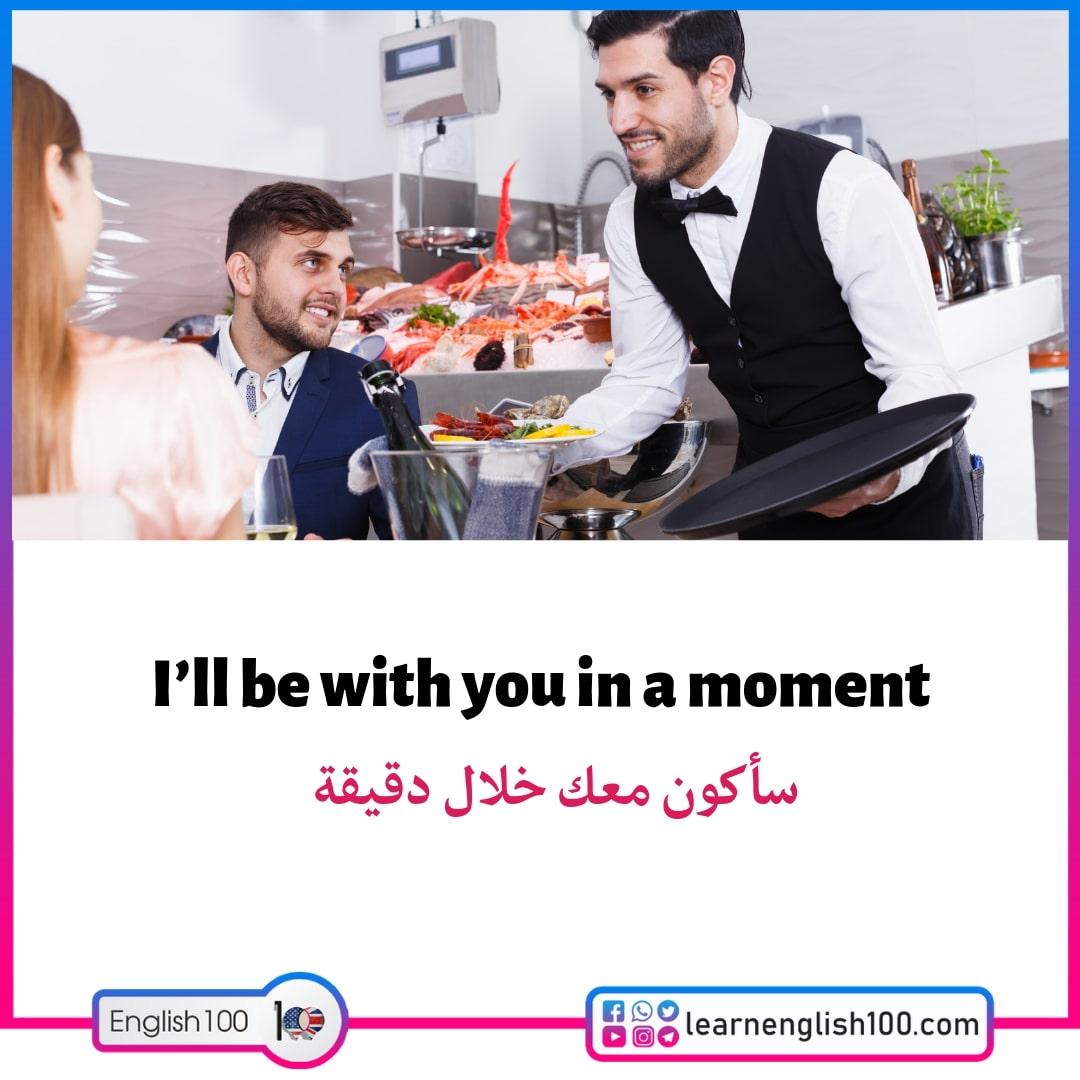 الجمل الاكثر استخداما في اللغة الانجليزية مترجمة للعربية3