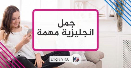 جمل انجليزية مهمة Important English sentences