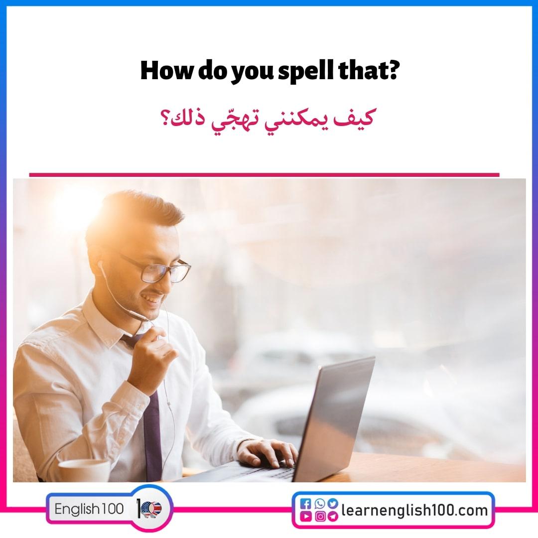 جمل انجليزية مهمة3