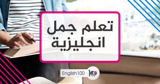 تعلم جمل انجليزيةLearn English sentences