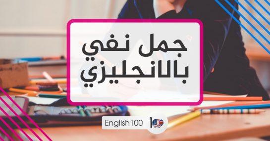 جمل نفي بالانجليزيNegative sentences in English