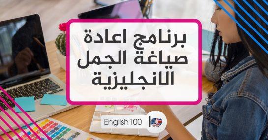برنامج اعادة صياغة الجمل الانجليزية