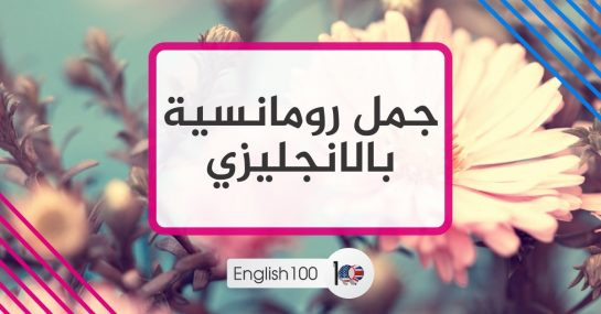 جمل رومانسية بالانجليزيRomantic sentences in English