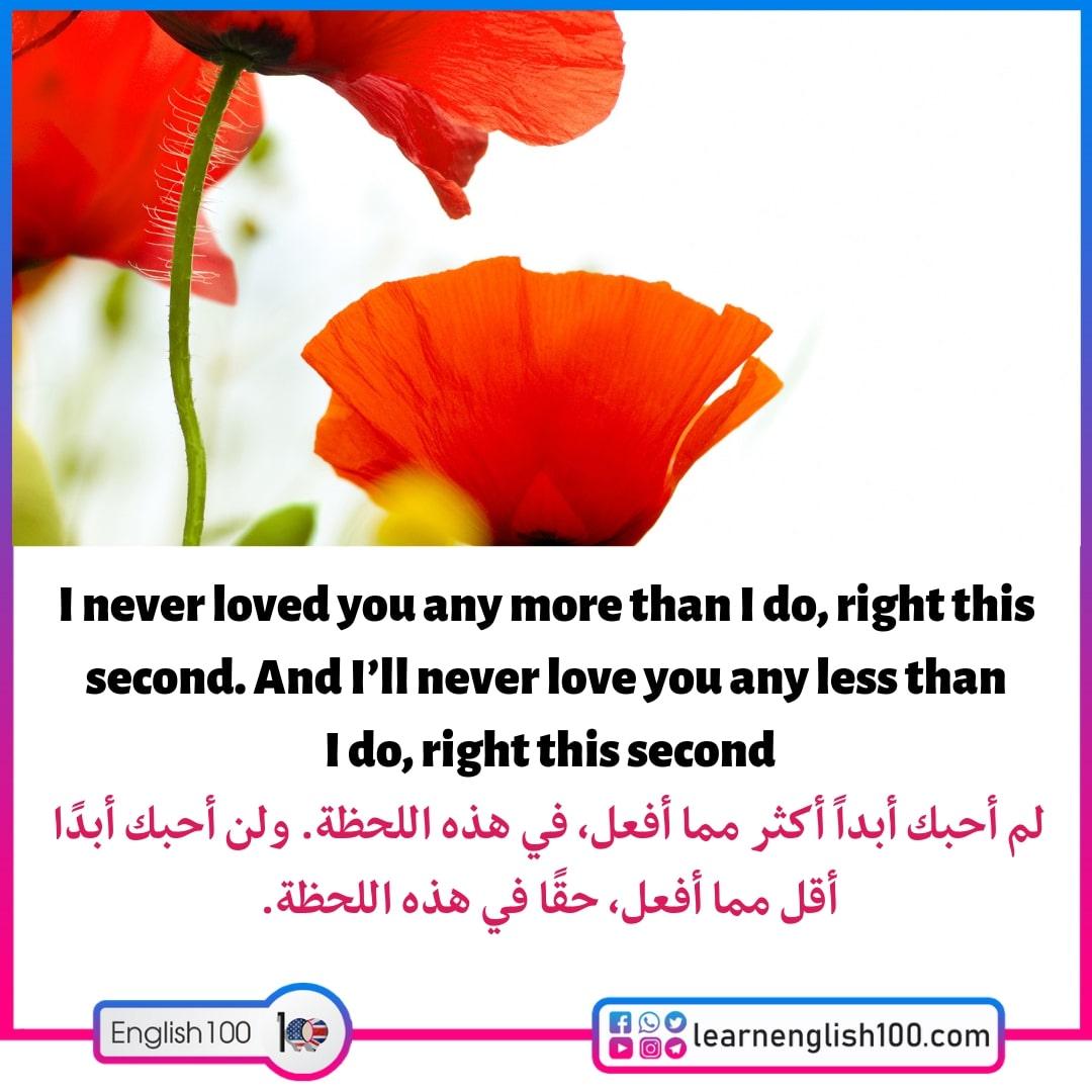 جمل رومانسية بالانجليزي1