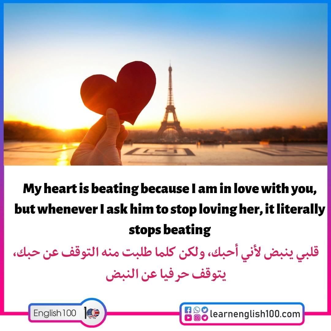 جمل رومانسية بالانجليزي5