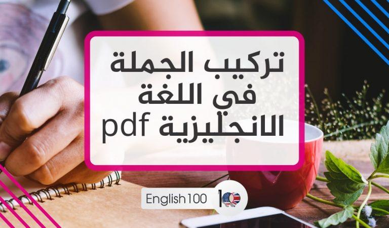 تركيب الجملة في اللغة الانجليزية pdf