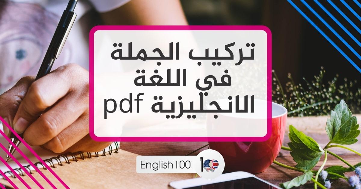 تركيب الجملة في اللغة الانجليزية Sentence construction pdf