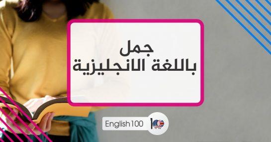 جمل باللغة الانجليزية Sentences in English