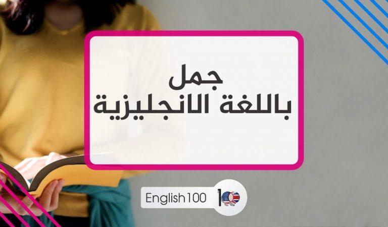 جمل باللغة الانجليزية