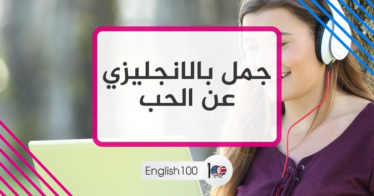 جمل بالانجليزي عن الحبSentences in English about love