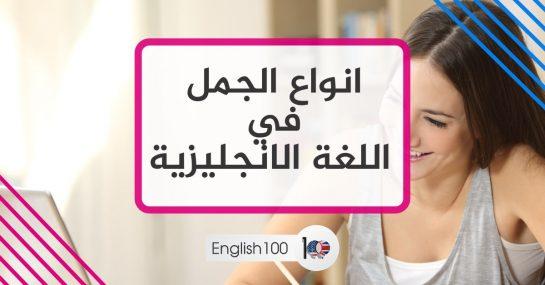 انواع الجمل في اللغة الانجليزية Sentences types in English