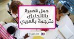 جمل قصيرة بالانجليزي مترجمة بالعربي Short English quotes