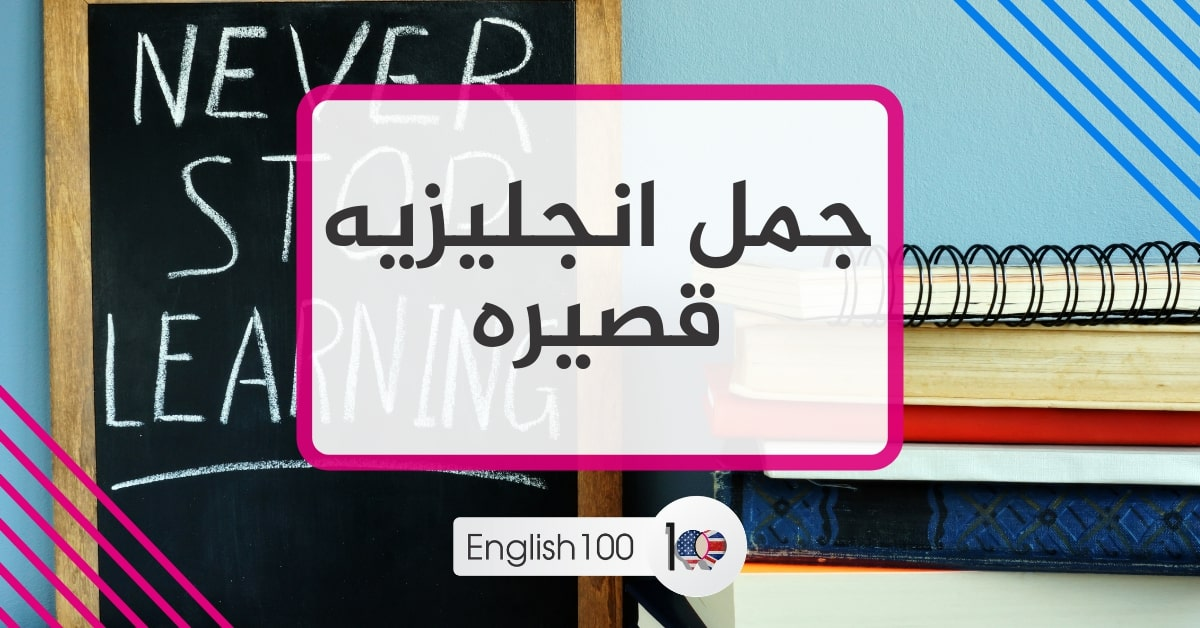 جمل انجليزيه قصيره Short English sentences