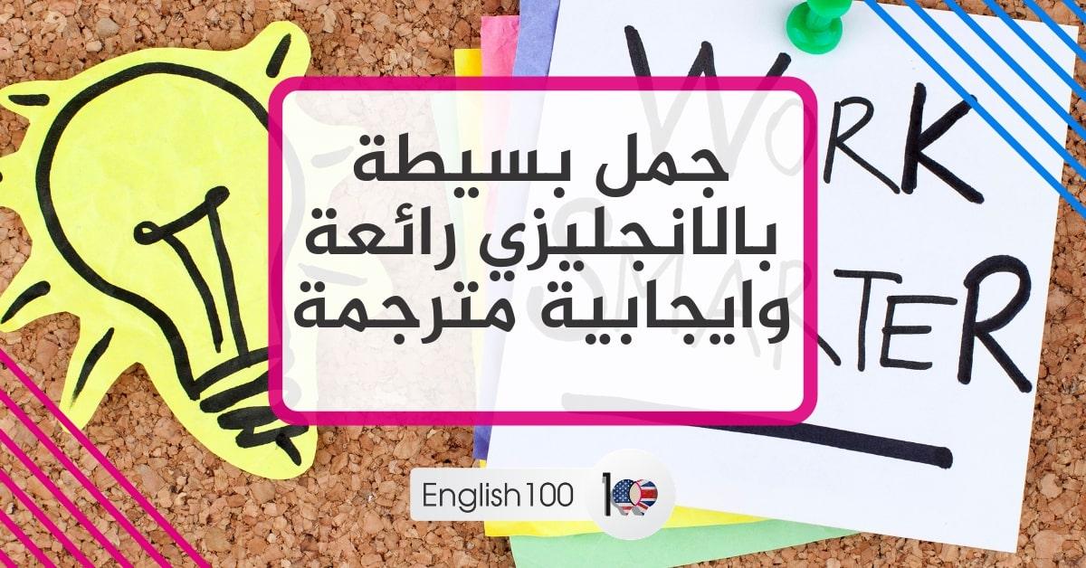 جمل بسيطة بالانجليزي رائعة وايجابية مترجمة Simple sentences in English wonderful and positive translated