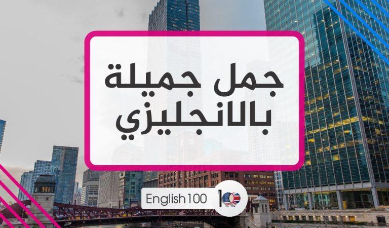جمل جميلة بالانجليزي