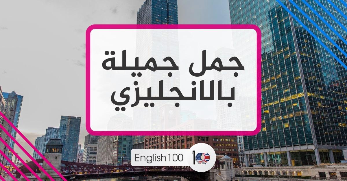 جمل جميلة بالانجليزيSweet English Phrases