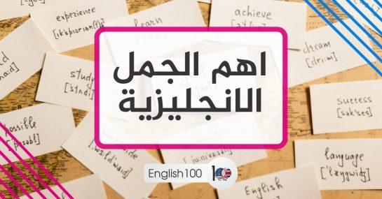 اهم الجمل الانجليزية The most important English sentences